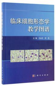 临床细胞形态学教学图谱