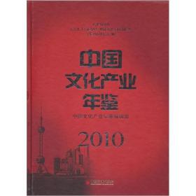中国文化产业年鉴2010
