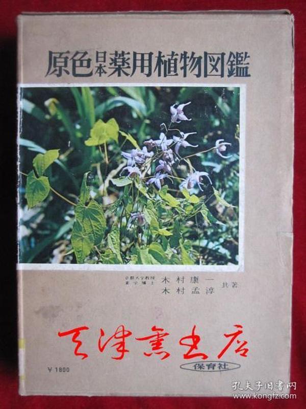 原色日本薬用植物図鑑 Medicinal plants of Japan in colour(日语原版 函套精装本)原色日本药用植物图鉴