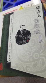 特价现货!中医名家名师讲稿丛书(第三辑)·陈亦人伤寒论讲稿9787117142014