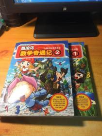 冒险岛数学奇遇记 1.2(2本合售)