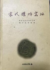 宋代耀州窑址