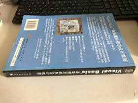 VISUAL BASIC 高级图形程序设计教程