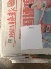 南昌晚报.2017.7.23,