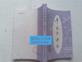 千家诗评注  张哲永著  华东师范大学出版社
