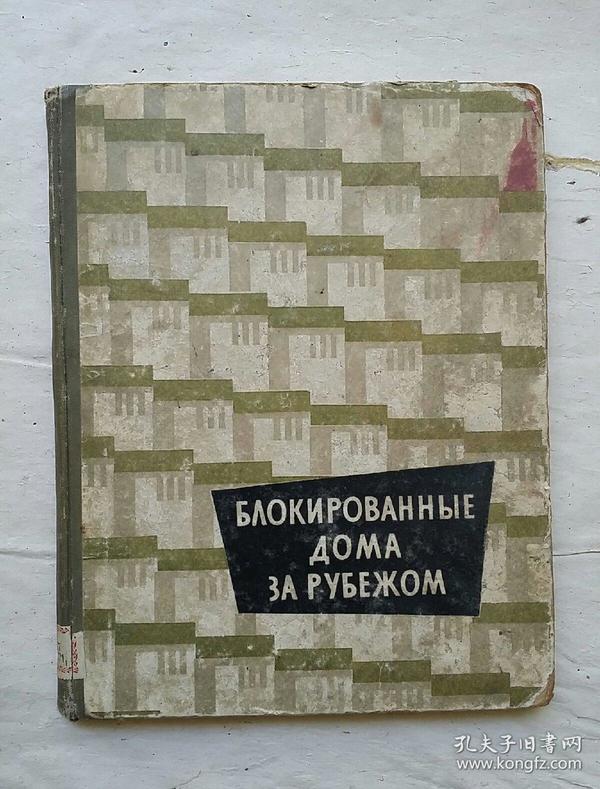 外国的联立式房屋  俄文版  1960