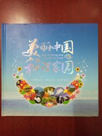 美丽中国和谐家园
