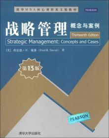 清华MBA核心课程英文版教材·战略管理:概念与案例(第13版)