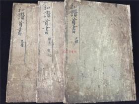 真宗寺藏和刻佛经《和赞首书》之高僧、净土、正像三册。