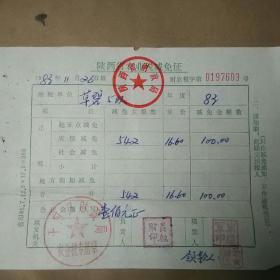 陕西省农业税减免证