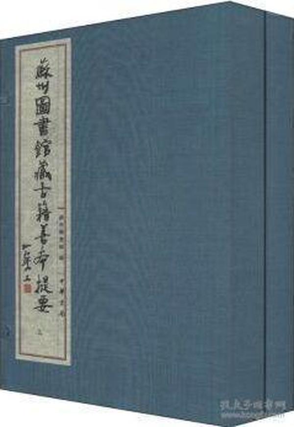 苏州图书馆藏古籍善本提要:子部,全二函全六册