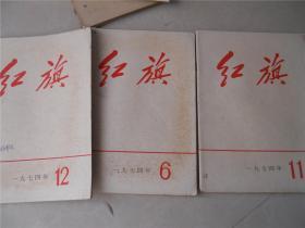 红旗一九七四年第6、11、12期 三本合售