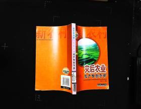 农业常备技术手册系列·新农村书屋:灾后农业生产自救手册