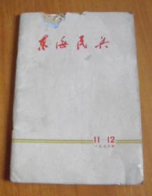东海民兵(1976-11、12月合刊)