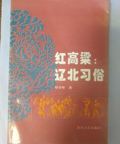 红高粱:辽北习俗