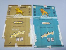 解放初地方国营杭州利群烟厰【雄狮】 烟标2种不同(拆包,少见)