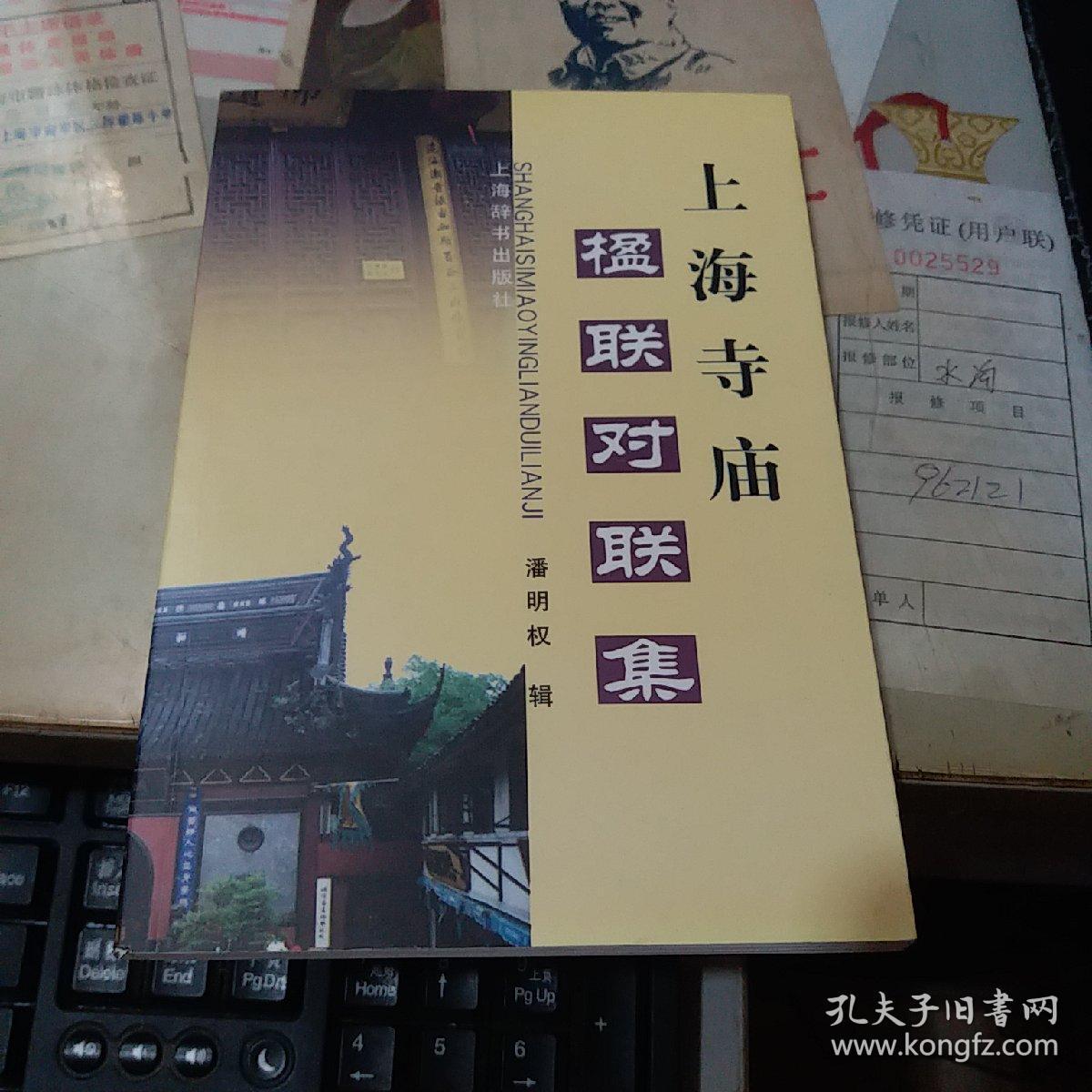 寺庙通用对联大全_语文迷
