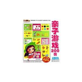 与智慧同行-亲子游戏200例 2-3岁