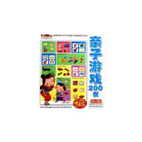 与智慧同行-亲子游戏200例 0-1岁(附光盘)