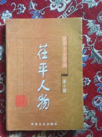 茌平文史资料第十辑:茌平人物