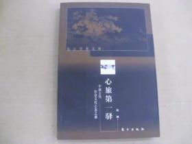 心旅第一驿---中国古代社会文化心态之源