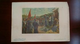 人民美术老版革命史画选《三湾改编》《淮海战役》《南昌起义》《董存瑞炸碉堡》《抢渡泸定桥》《毛主席在延安窑洞里著作》《毛主席在湖南组织马克思主义小组》7种
