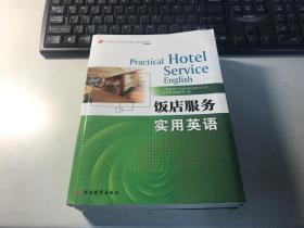 饭店服务实用英语      上海旅游行业饭店职业能力认证系列教材  赠送 U盘   里面是光盘内容  都是MP3文件!  略有字迹  保证正版