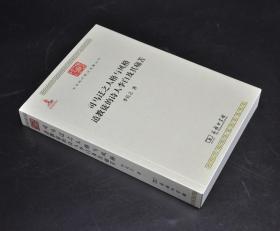 《司马迁之人格与风格 道教徒的诗人李白及其痛苦》(商务印书馆)