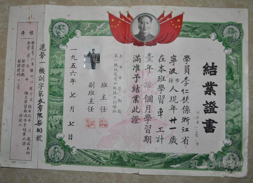 1956年解放初期毛像工农兵(上海第一机械厂)毕业证书