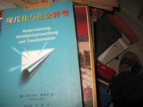 现代化与社会转型  译者签赠本