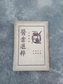 上海名医《医案选粹》1937年一版一印