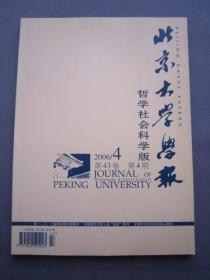 北京大学学报 哲学社会科学版 2006年第4期 第43卷 全新正版