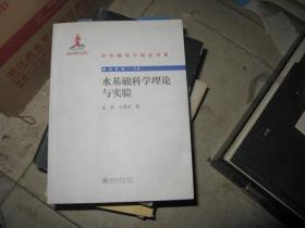 中外物理学精品书系:水基础科学理论与实验  北大校长王恩哥先生签赠本