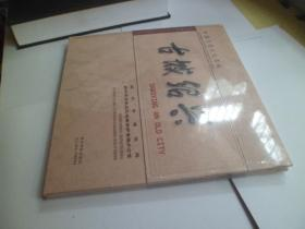 中国历史文化名城:古城绍兴【全新未拆封】