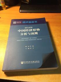 中国经济形势分析与预测,9787520118873