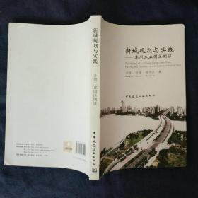 新城规划与实践:苏州工业园区例证(包快递)