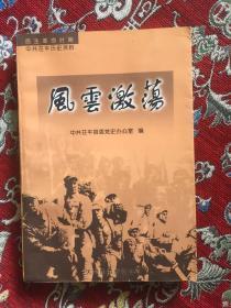 风云激荡------民主革命时期中共茌平历史资料