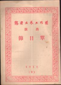 鹤岗文艺工作团节目单(五十年代节目单)