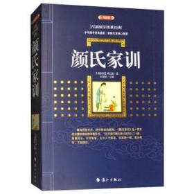 颜氏家训(典藏版)/百部国学传世经典