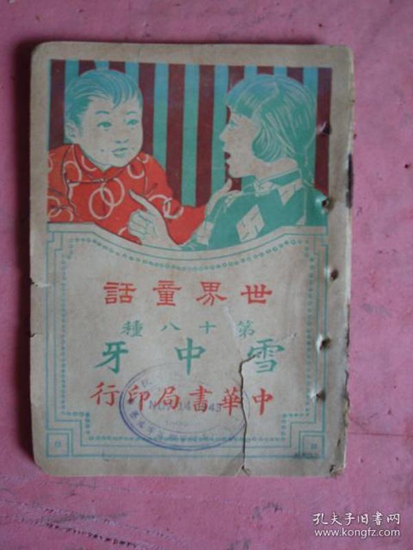 民国 世界童话(第十八种)《雪中牙》【中华书局印行】【稀缺本】