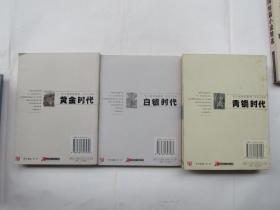 王小波作品系列 时代三部曲:白银时代、?#24179;?#26102;代、青铜时代(全三册)