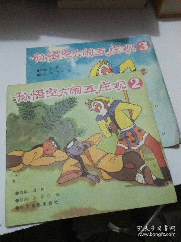 孙悟空大闹五庄观(2.3)
