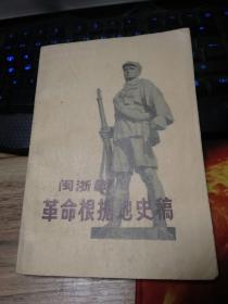 闽浙赣革命根据地史稿
