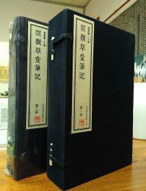 崇贤馆藏书 阅微草堂笔记  手工宣纸线装 两函八册
