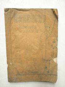 服装量裁基本知识(江西省手工业联社服装鞋帽研究所编六十年代油印本稀少)