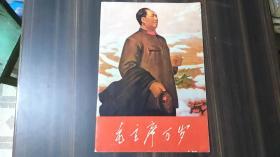 《毛主席万岁》香港周末报特刊  有林彪副主席 文革