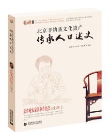 北京非物质文化口述史 京作硬木家具制作技艺·杜新士