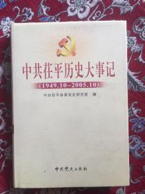中共茌平历史大事记(1949.10--2005.10)(大32开精装)