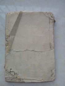 民国空白本一册,仅前面写了几页字。