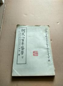 何氏八百年医学 下 (时希先生签赠本)